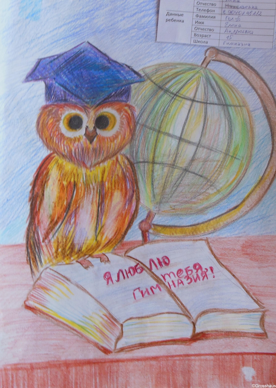 Рисунок на конкурс моя школа