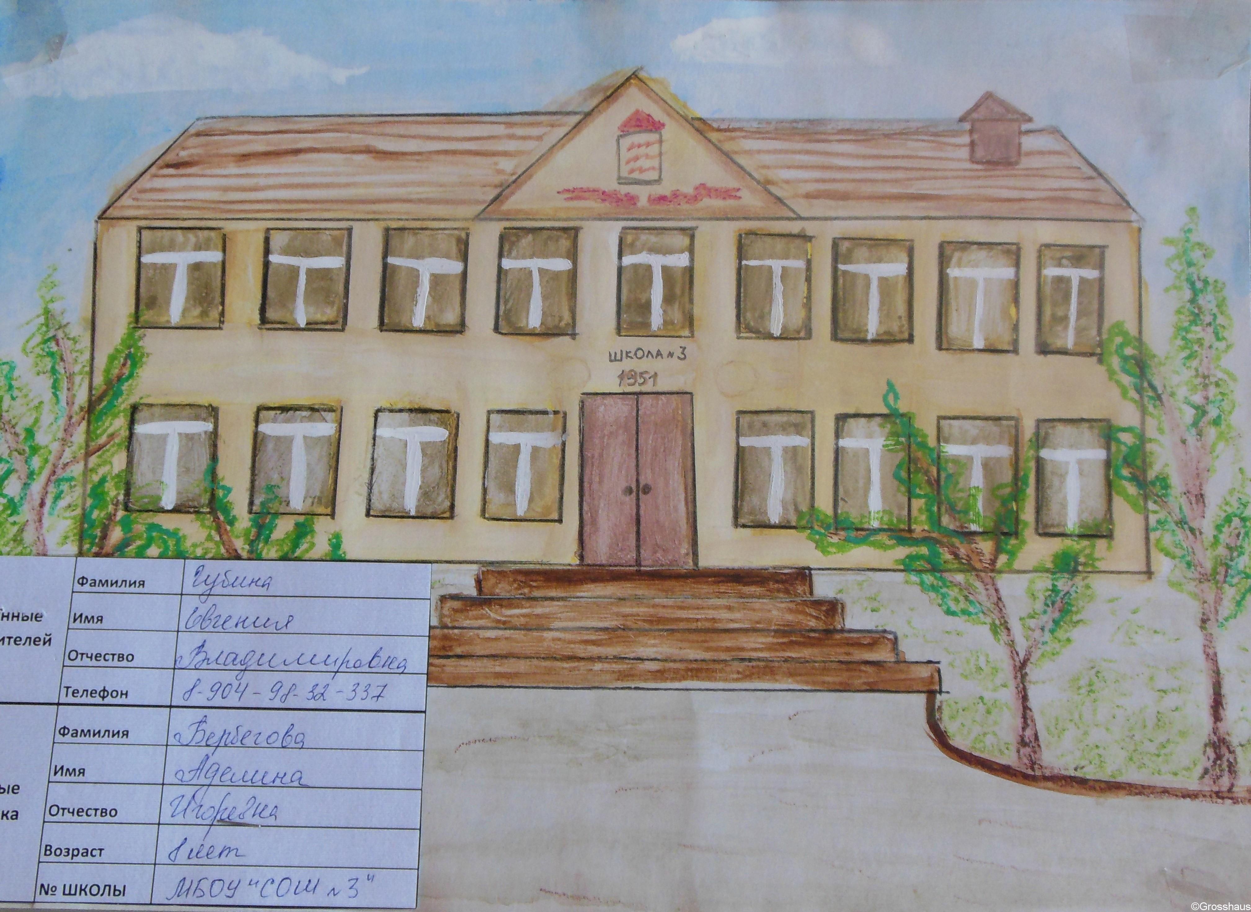 Открытки сентября, рисунок про школу 3 класс