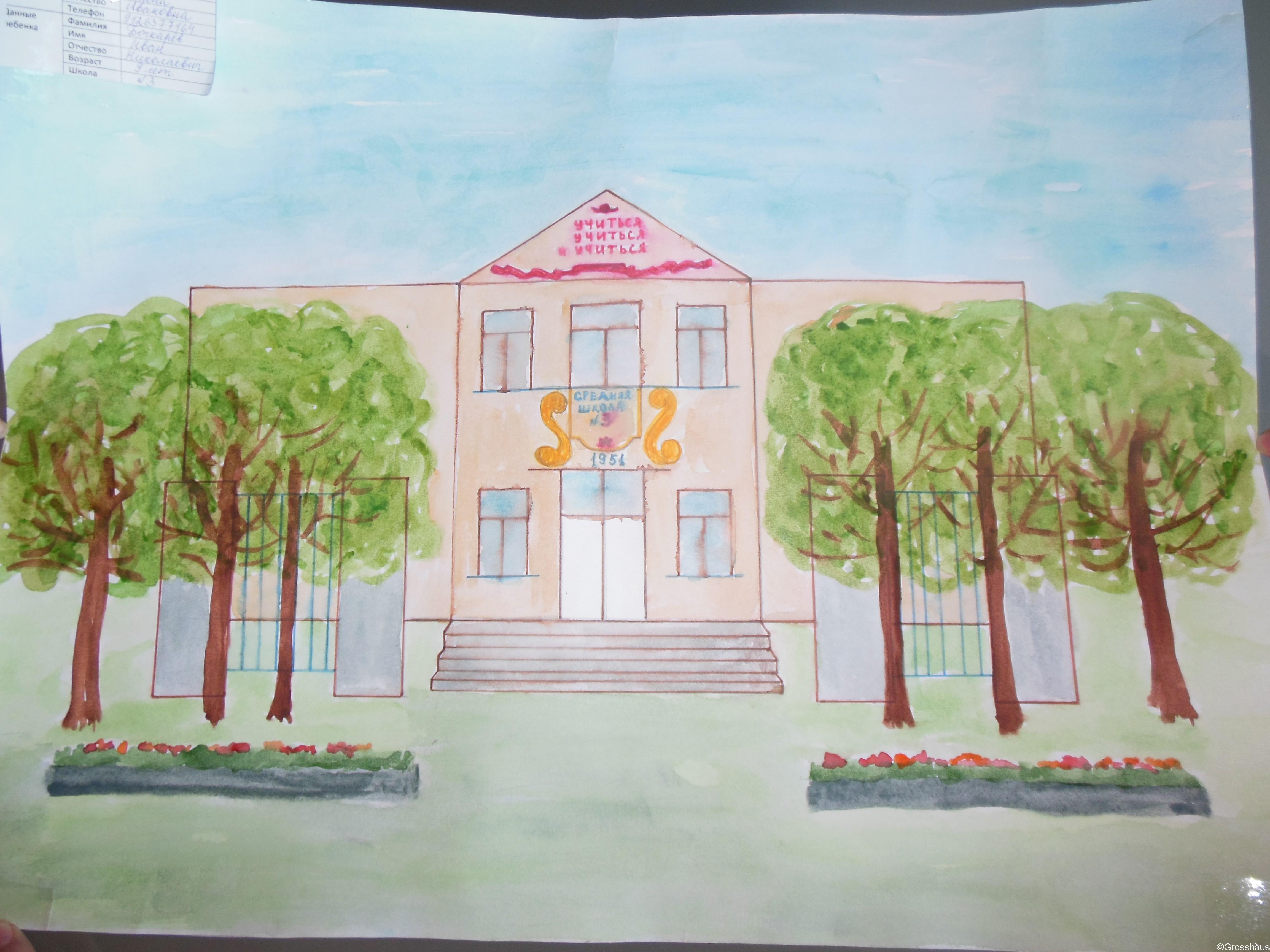 Нарисовать рисунок про школу