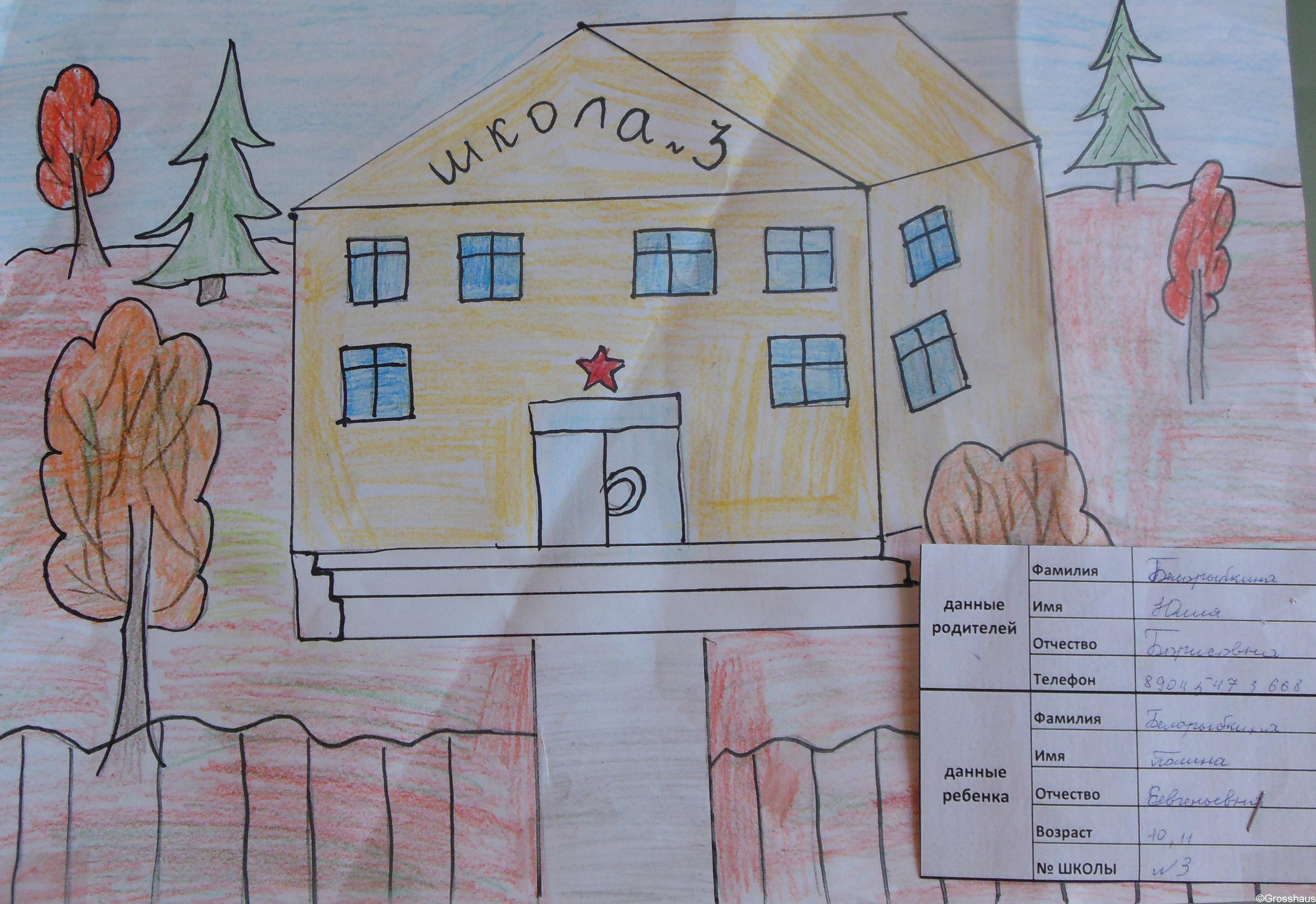 Рисунок про школу 2 класс