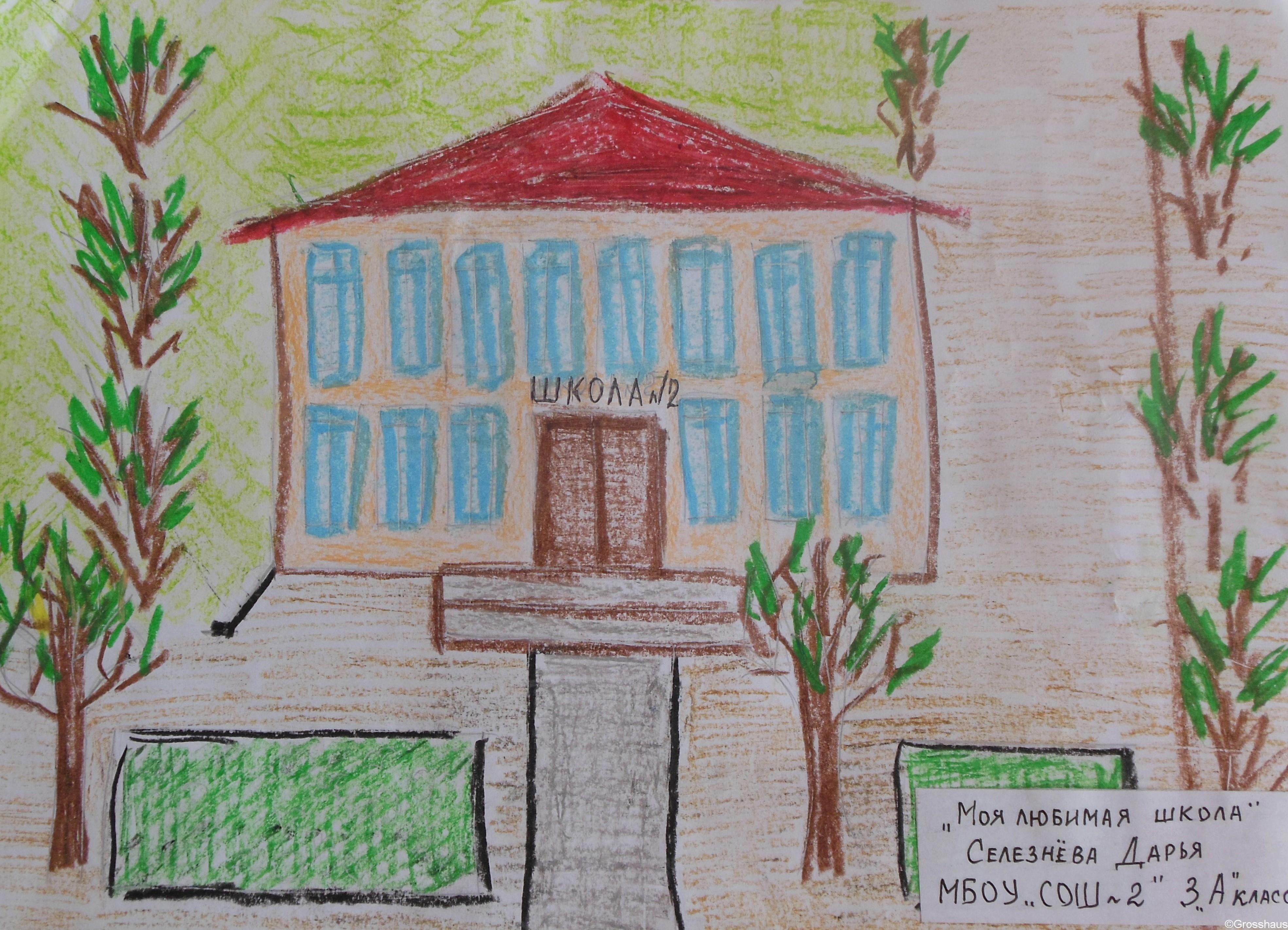 Для любы, рисунок про школу 2 класс